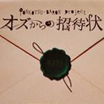PONKOTSU-BARON project 『オズからの招待状』感想