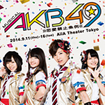 ミュージカル『AKB49~恋愛禁止条例~』感想