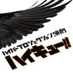 """ハイパープロジェクション演劇「ハイキュー!!」""""烏野、復活!""""感想"""