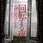 PONKOTSU-BARON project 第2弾 『回転する夜』感想